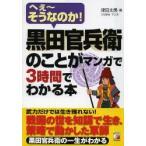 黒田官兵衛のことがマンガで3時間でわかる本 へえ〜そうなのか!