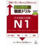 パターン別徹底ドリル日本語能力試験N1 問題の「型」に慣れれば正解がわかる