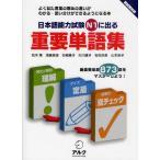 日本語能力試験N1に出る重要単語集 よく似た言葉の違いがわかる、使い分けができるようになる本