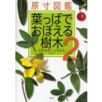 葉っぱでおぼえる樹木 原寸図鑑 2