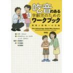 吃音のある学齢児のためのワークブック 態度と感情への支援