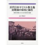 近代日本キリスト教主義幼稚園の保育と園舎 遺愛幼稚園における幼児教育の展開