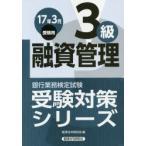 ショッピング融資 銀行業務検定試験受験対策シリーズ融資管理3級 17年3月受験用