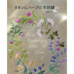 リネンにハーブの花刺繍 2