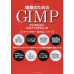 建築のためのGIMP デジタルフォト・CGパーステクニック