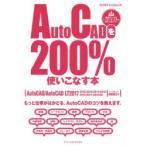 AutoCADを200%使いこなす本 もっと仕事がはかどる、AutoCADのコツを教えます。