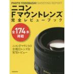 ニコンFマウントレンズ完全レビューブック PHOTO YODOBASHI SHOOTING REPORT