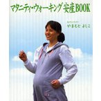 Yahoo!ぐるぐる王国 ヤフー店マタニティ・ウォーキング安産BOOK