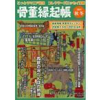 antique ... newest information * antique city calendar 2009.11 month ~2010.4 month 2009| autumn winter