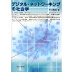 デジタル・ネットワーキングの社会学
