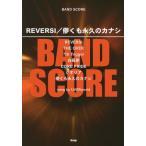 REVERSI/儚くも永久のカナシ REVERSIほか全7曲 UVERworld