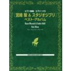 〈宮崎駿&スタジオジブリ〉ベスト・アルバム