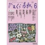 かまくら春秋 鎌倉・湘南 No.530