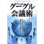 Yahoo!ぐるぐる王国 ヤフー店グーグル会議術 グーグル&インターネットで会議の効率を最大化する!
