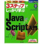 3ステップでしっかり学ぶJavaScript入門