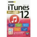 iTunes 12基本&便利技