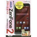 ゼロからはじめるASUS ZenFone2 スマートガイド