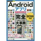 Androidアプリ完全(コンプリート)大事典 2016年版