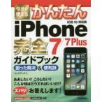 今すぐ使えるかんたんiPhone 7/7 Plus完全(コンプリート)ガイドブック 困った解決&便利技