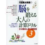 川島隆太教授の脳を鍛える大人の計算ドリル 3