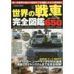 世界の戦車完全図鑑 650 第一次世界大戦から最新まで650車輌を完全収録!