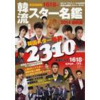 韓流スター名鑑 2014最新版
