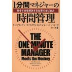 1分間マネジャーの時間管理 働きすぎを解消する仕事のさばき方