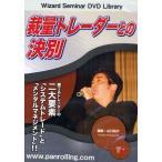 DVD 裁量トレーダーとの決別