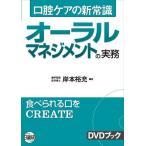 オーラルマネジメントの実務 口腔ケアの新常識 DVDブック