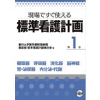 標準看護計画 現場ですぐ使える 第1巻  日総研出版 香川大学医学部附属病院