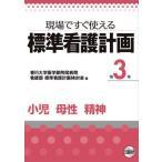 現場ですぐ使える標準看護計画 第3巻