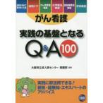 がん看護実践の基盤となるQ&A100
