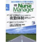 月刊ナースマネジャー 第15巻第2号(2013-4月号)