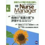 月刊ナースマネジャー 第15巻第6号(2013-8月号)