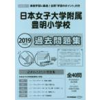 日本女子大学附属豊明小学校 過去問題集