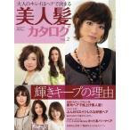 美人髪カタログ 2