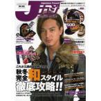 Jカジ YAMATO STYLE Vol.2 Japanese Casual