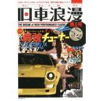 旧車浪漫 THE DREAM of HIGH PERFORMANCE CLASSIC JAPANESE CAR 第3号
