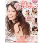 Yahoo!ぐるぐる王国 ヤフー店幸せのブライダルヘア vol.2