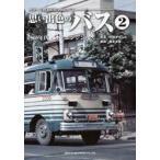 Yahoo!ぐるぐる王国 ヤフー店思い出色のバス カラーで甦る昭和中期のバス 2