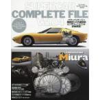 スーパーカーコンプリートファイル Vol.04