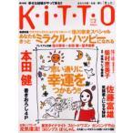 K・i・T・T・O Vol.2