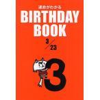 運命がわかるBIRTHDAY BOOK 3/23