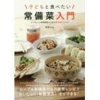 Yahoo!ぐるぐる王国 ヤフー店子どもと食べたい常備菜入門 オーガニック料理教室で人気の簡単&安心レシピ