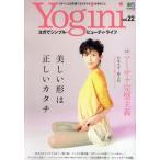 Yogini ヨガでシンプル・ビューティ・ライフ vol.22