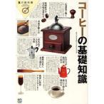 コーヒーの基礎知識
