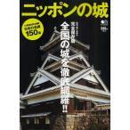 ニッポンの城 全国の城を徹底網羅!! 完全保存版