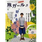 旅ガール 等身大のワタシを磨くトラベルマガジン Vol.6(2011大リニューアル号)