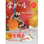 写ガール カメラ片手に毎日を思いきり楽しみたい女子のための本 vol.8(2011November)