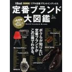 定番ブランド大図鑑 World Standard Brands 永久保存版